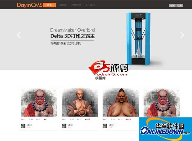 DayinCMS 3D模型...