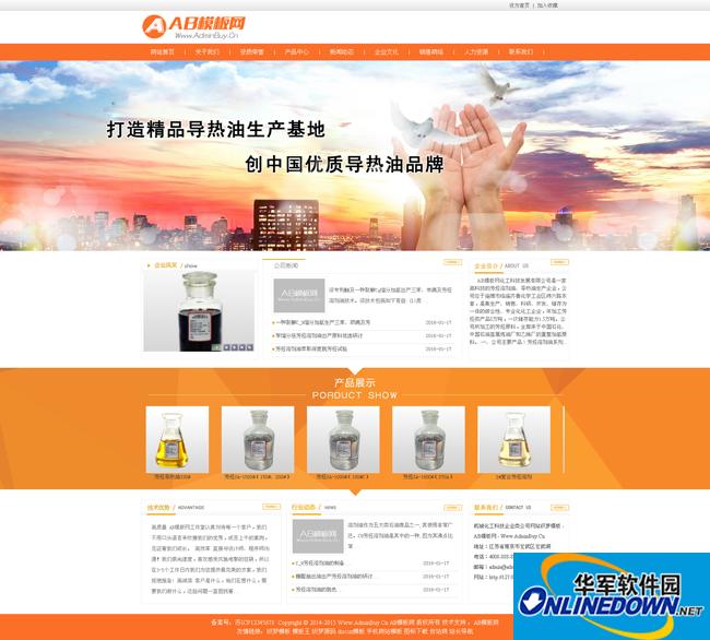 机械化工科技企业类公司网站织梦模板 5.7