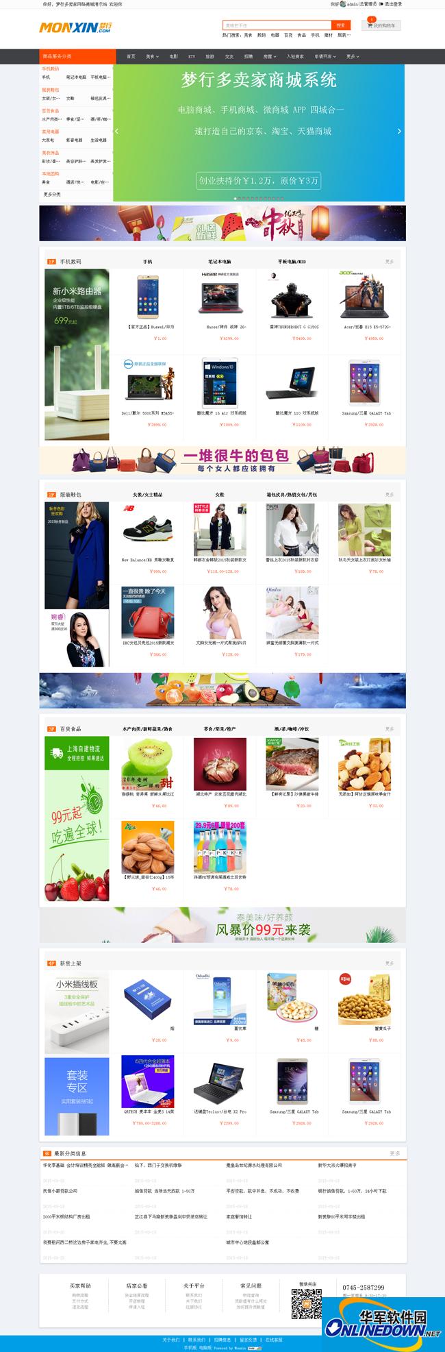 梦行Monxin多店家商城系统 PHP开源