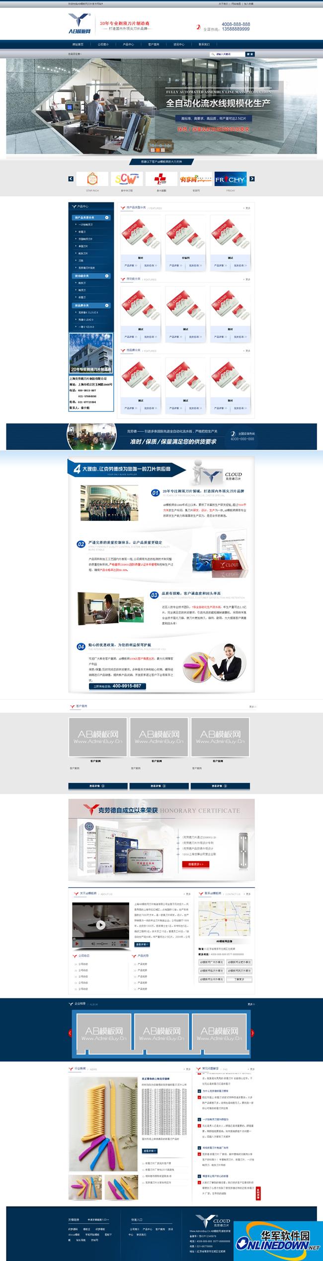 蓝色营销型剃须刀片类企业网站织梦模板 5.7