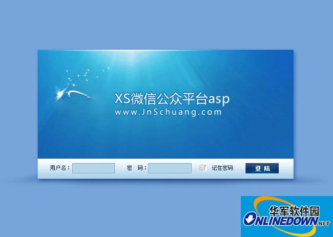 Xs微信ASP PC版