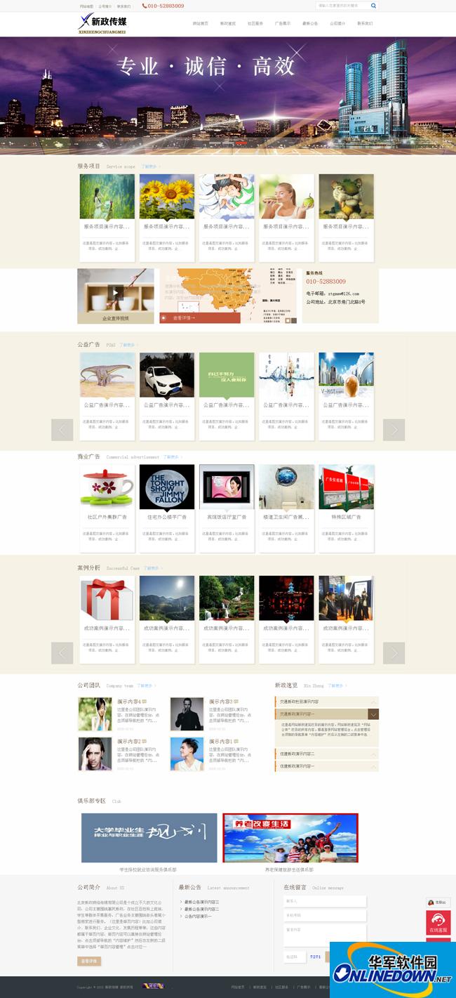 高端精美的html5自适应企业网站源码 37380