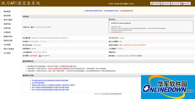 战刀API淘客自动采集系统