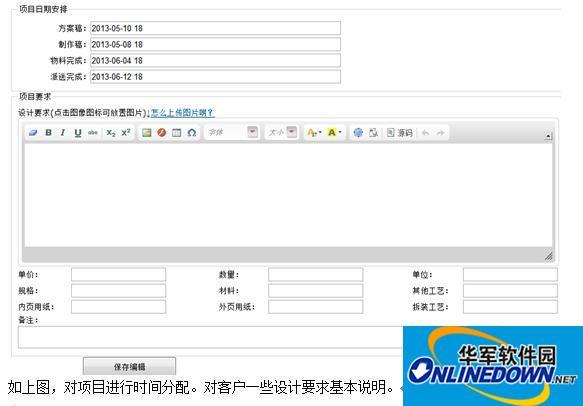广告公司客户订单流程管理软件