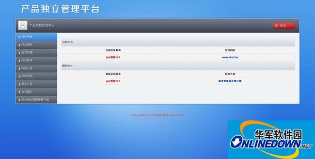 PHP授权验证系统(域名+IP双重验证一键更新授权系统)