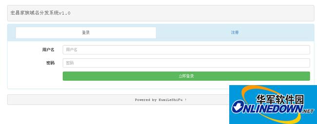 宏昌家族二级分发域名系统 PC版
