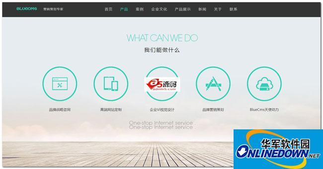 bluecms企业网站