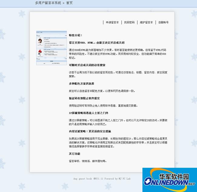 申江ASP留言本 多用户版 1.12c