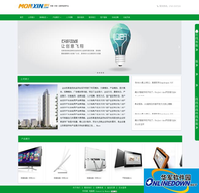 梦行Monxin企业建站系统 31 绿色版