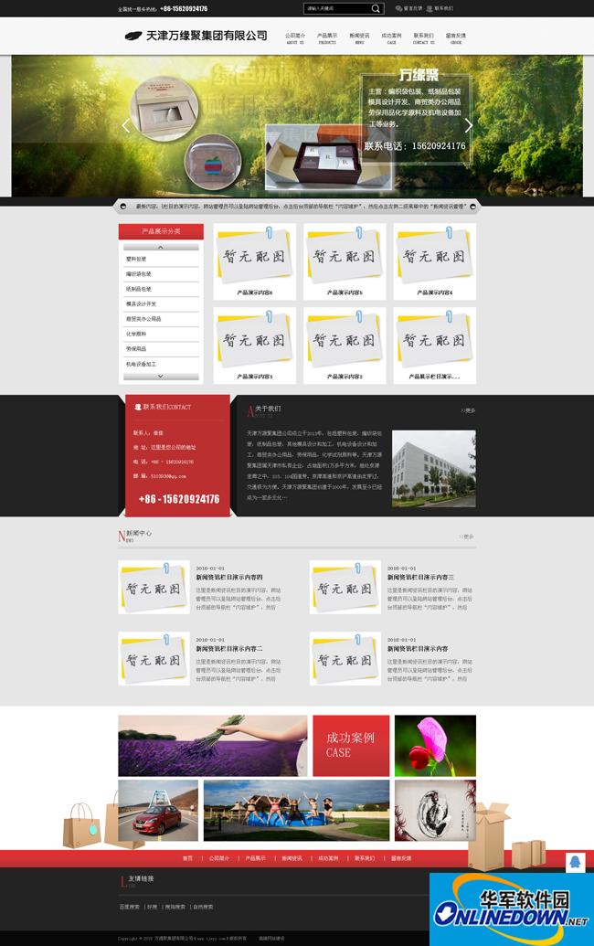 包装设计公司企业网站源码 37380