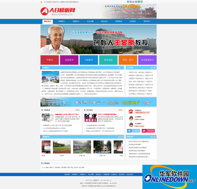 蓝色商务学院职业技术学校类网站织梦模板 5.7