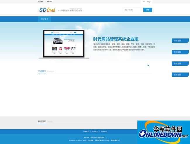 sdcms时代网站信息管理系统 2.2 企业版
