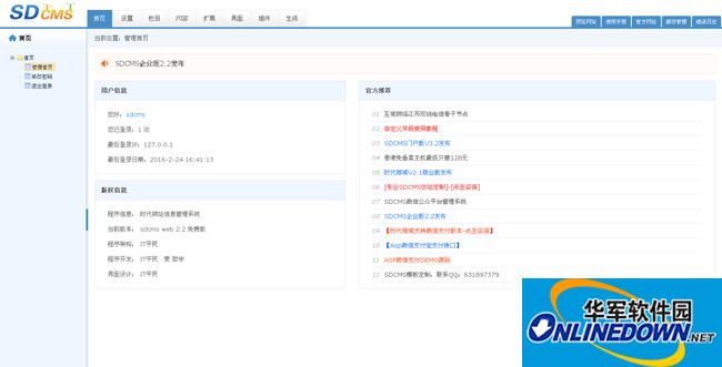 sdcms时代网站信息管理系统