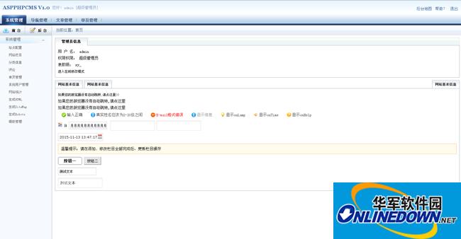AspPhpCms内容管理系统