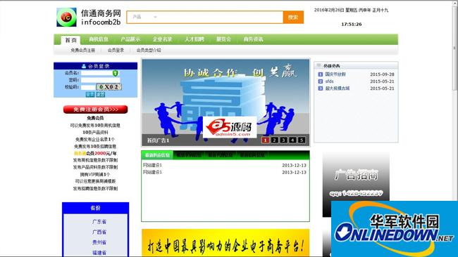 信通商务网Infocomb2b 1.6