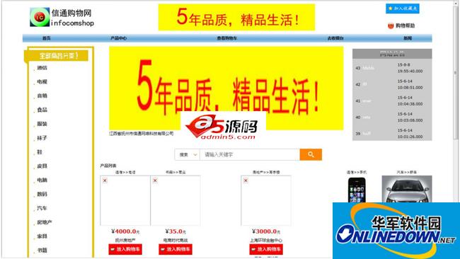 信通购物网Infocomhop