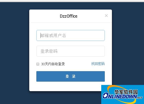DzzOffice网盘协作系统 1.2.5 正式版