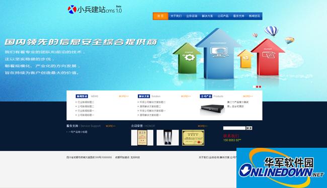 科技类网站模板小兵cms PC版