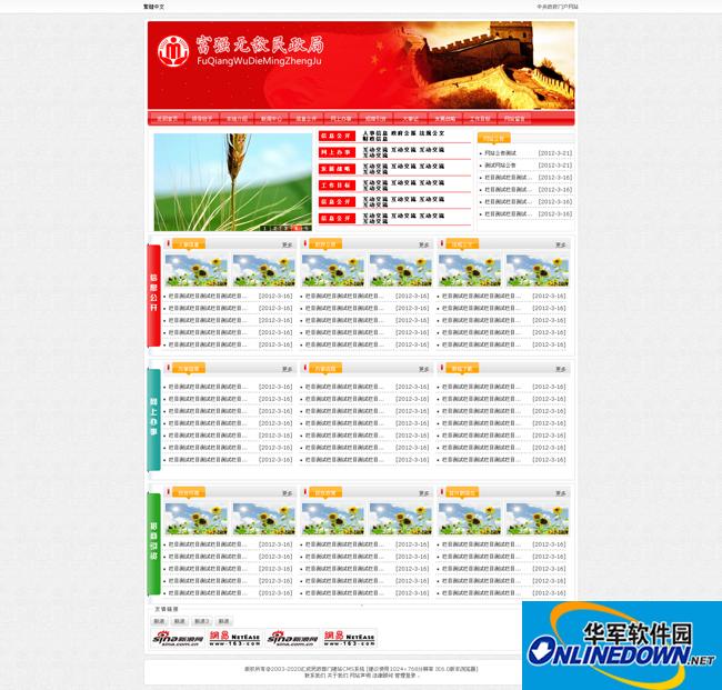 汇成民政部门建站CMS系统 3.1