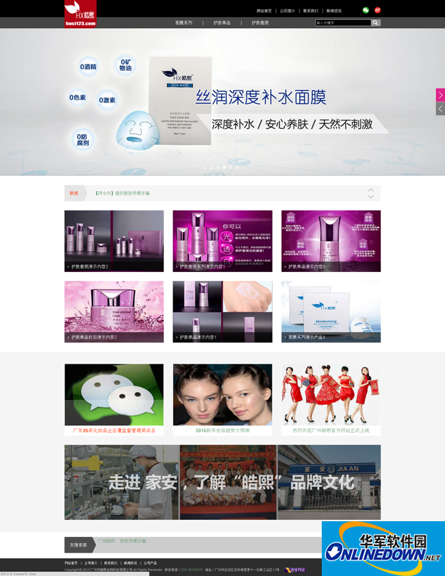 精美的HTML5自适应网站源码 37380企业通用版