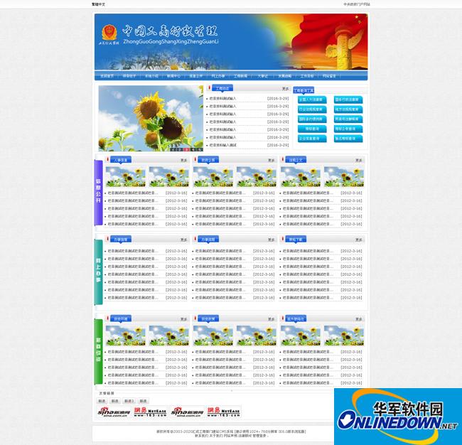 汇成工商部门建站CMS系统 2