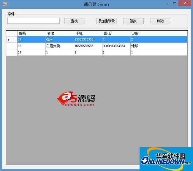 FaLiang三层通讯录
