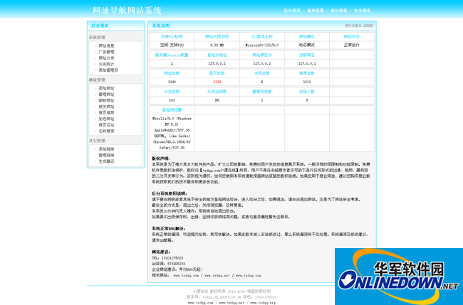 TSDQQ网址导航系统带后台带特制版