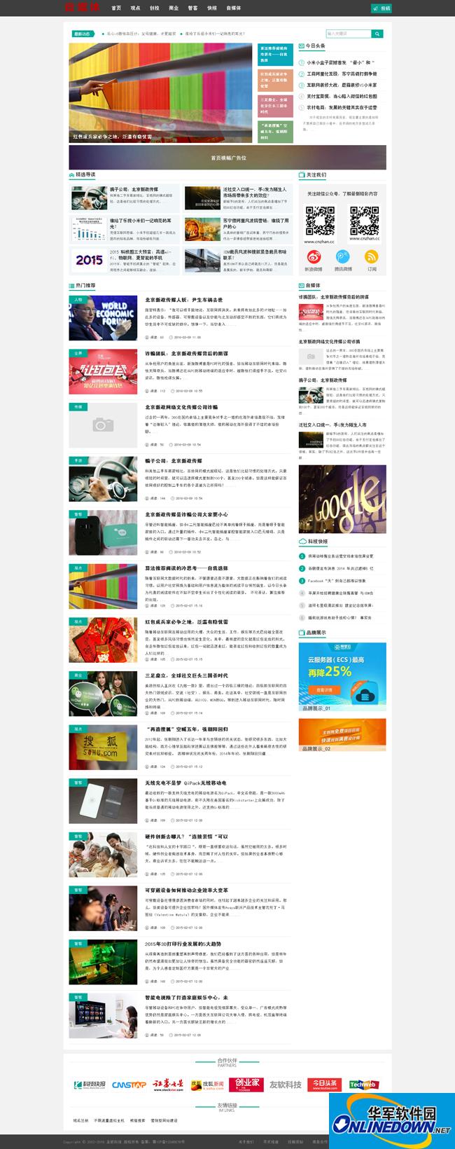 简洁大气的新闻资讯网站源码(适合做科技类自媒体) PC版