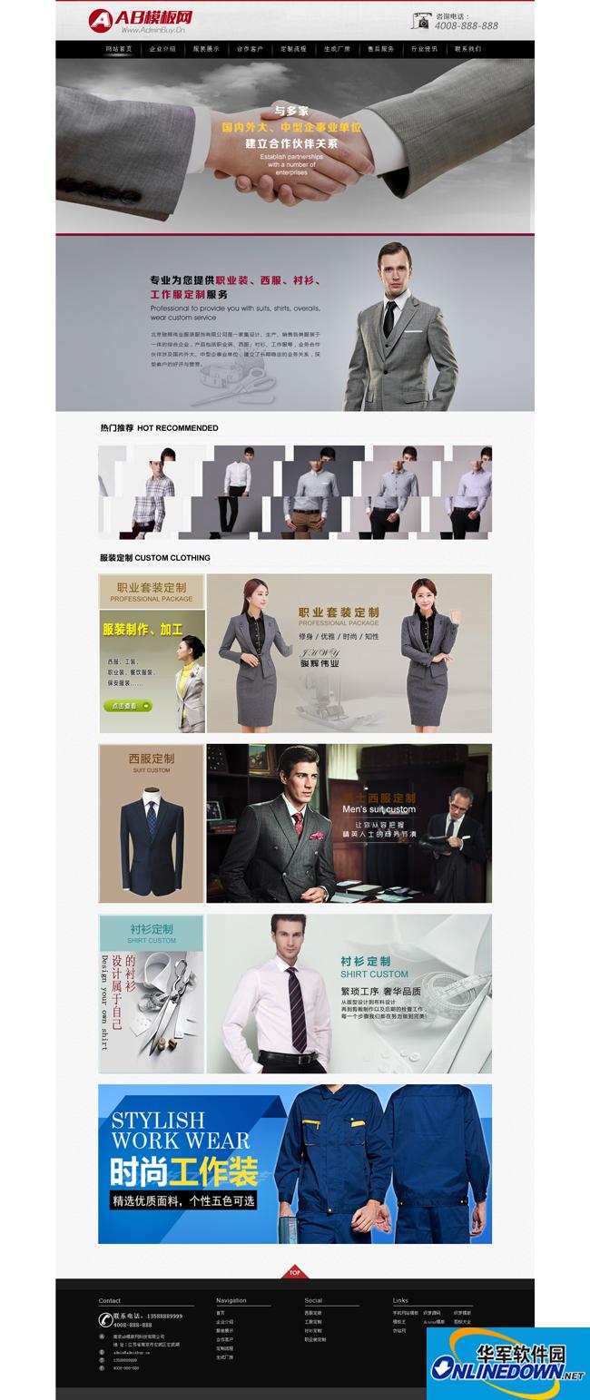 服装职业服饰面料类企业网站织梦模板 5.7