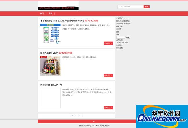 虾站淘宝客系统PHP版 1.2