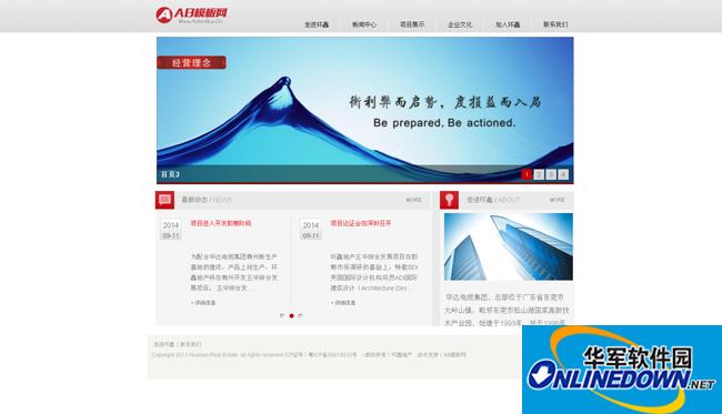 简洁房地产企业集团网站源码 5.7