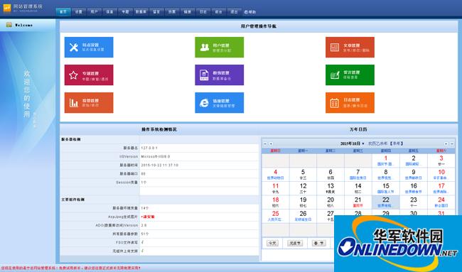 宁志政府网站管理系统简洁宽屏