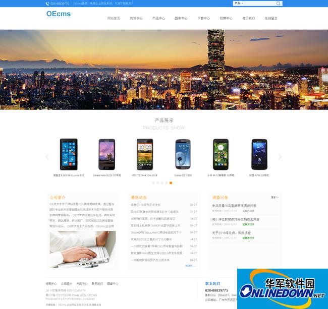 OEcms企业网站系统 4.3 正式版