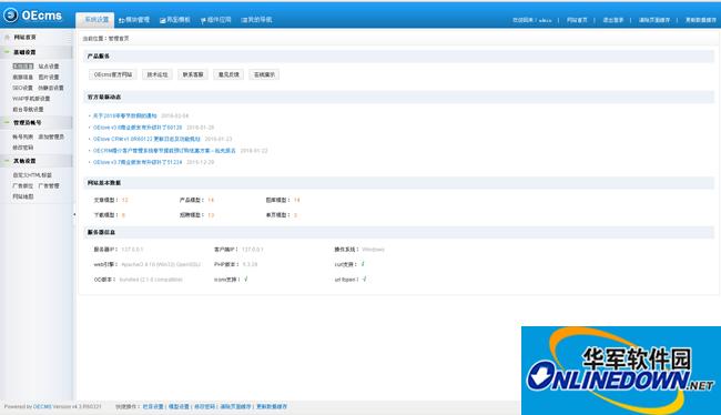 OEcms企业网站系统