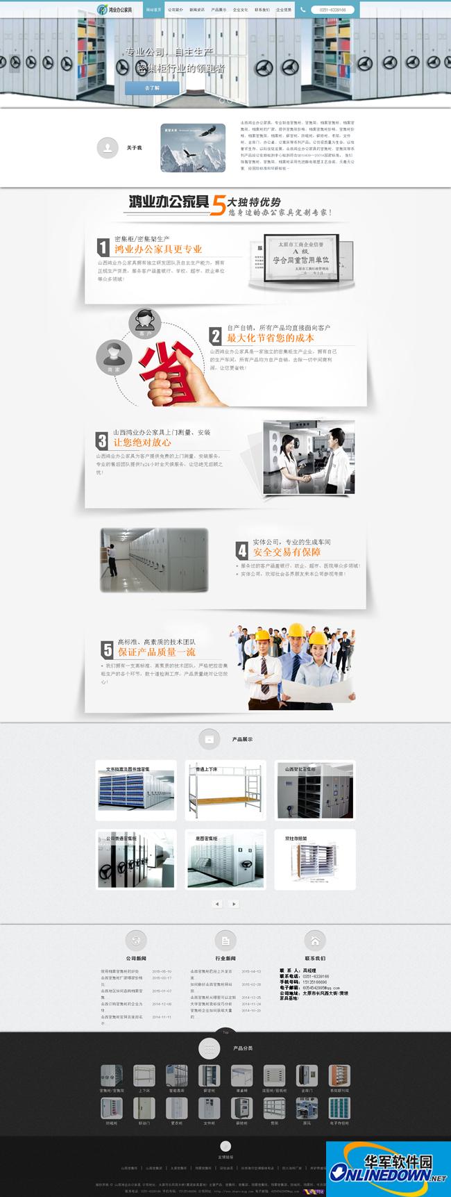 办公家具企业SEO营销型网站源码 PC版