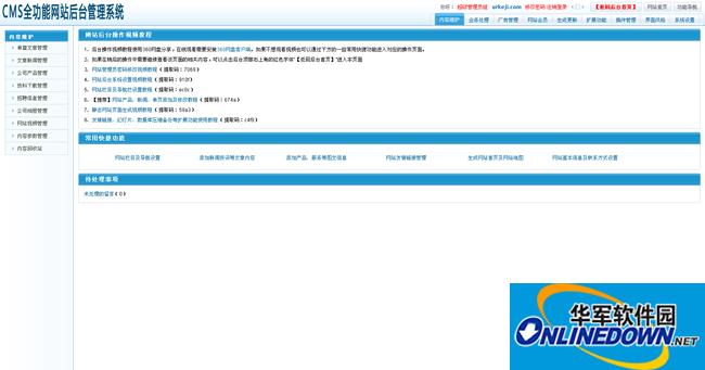 办公家具企业SEO营销型网站源码