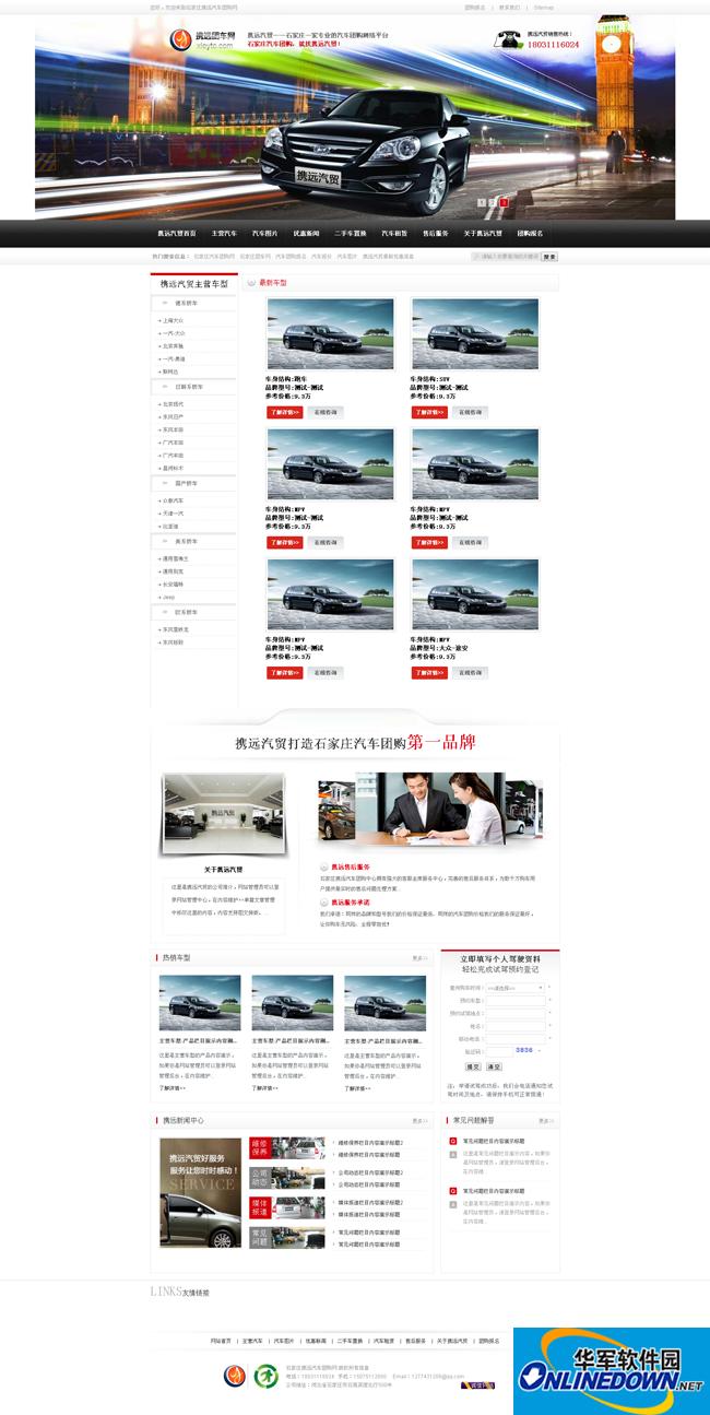 汽车贸易公司营销型网站源码 PC版