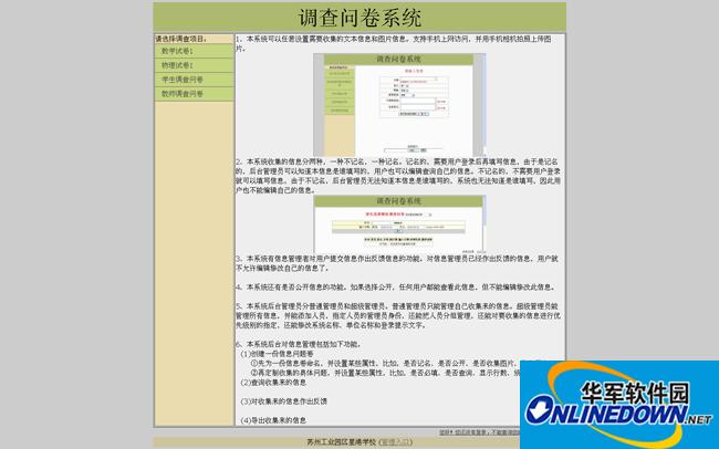可任意设置问题的调查问卷系统 2.9.0