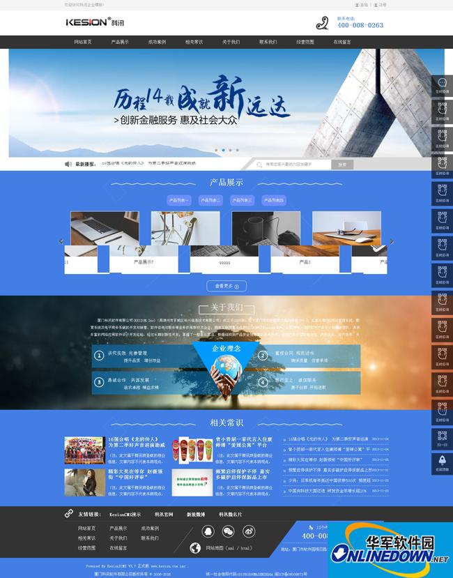 KesionICMS 智能建站系统 4.5 企业版