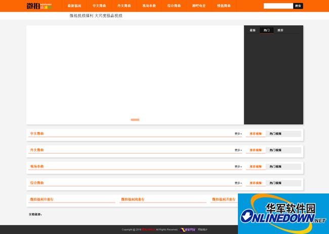宅男视频网站(带手机版和采集功能) PC版