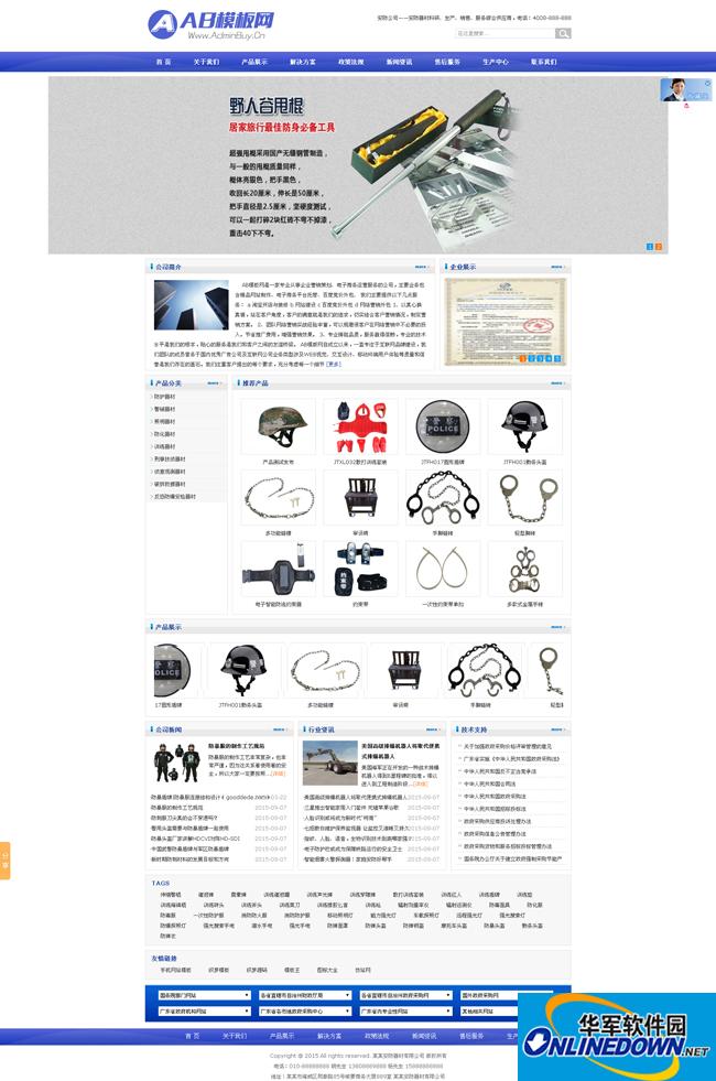 织梦蓝色安防器材公司类整站模板 5.7