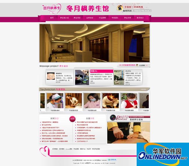 织梦紫粉色美容养生会馆网站模板源码 5.7