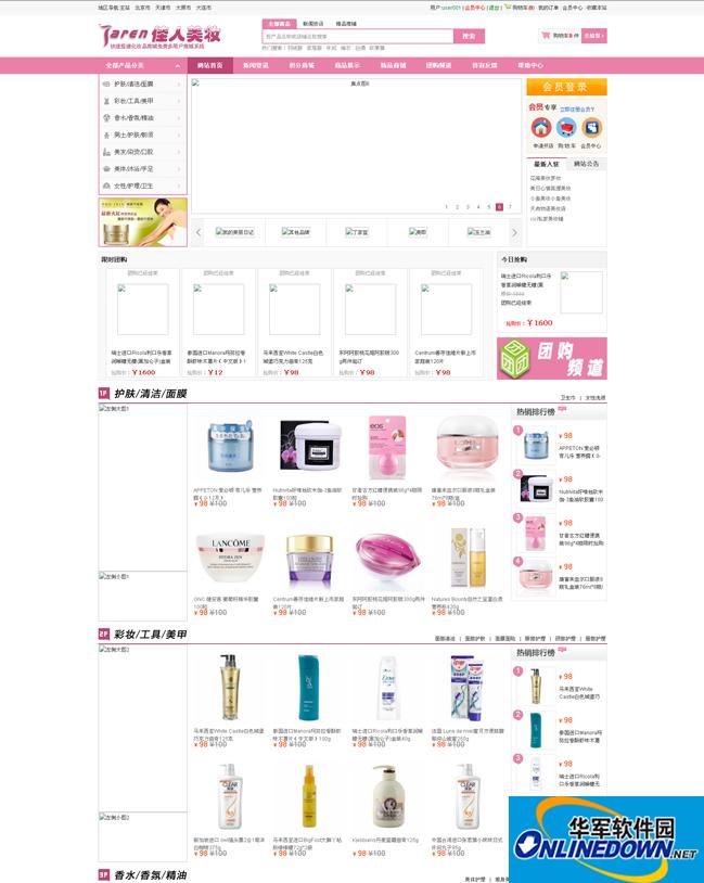 化妆品美容行业多用户商城 8.2.0
