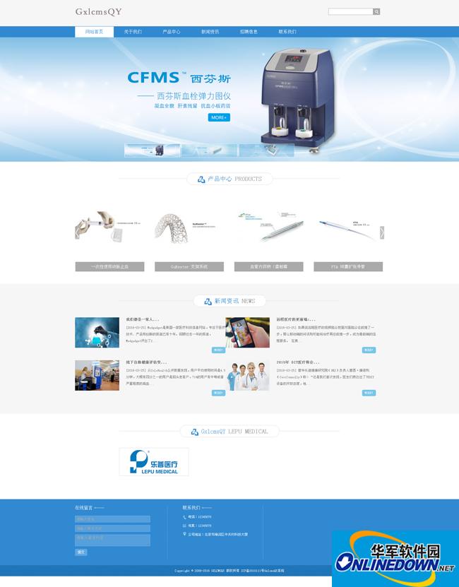 GxlcmsQY企业建站系统 PC版