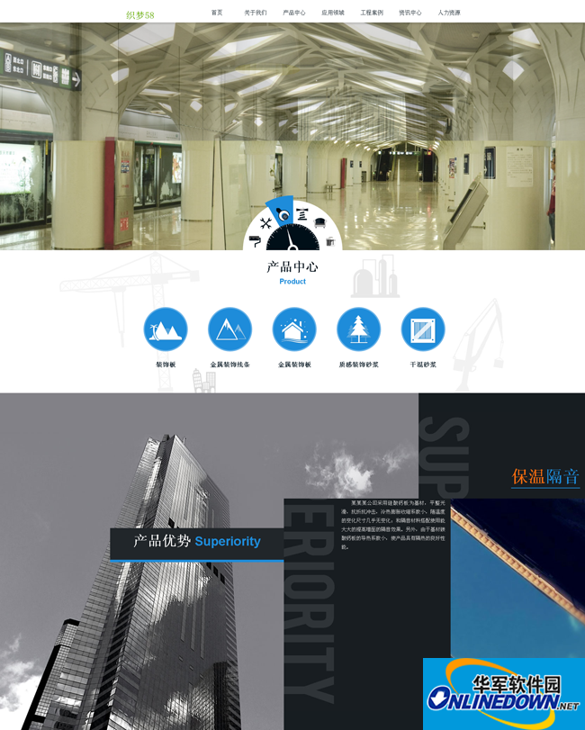 HTML5建筑工程织梦企业整站模板 PC版