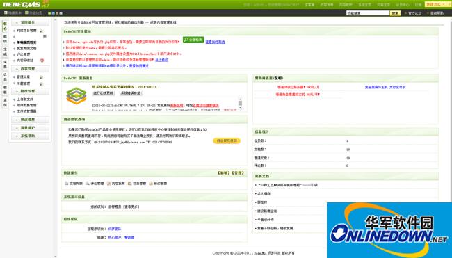 HTML5建筑工程织梦企业整站模板