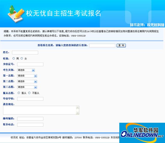 <i>校无忧</i>在线报名系统 1.2