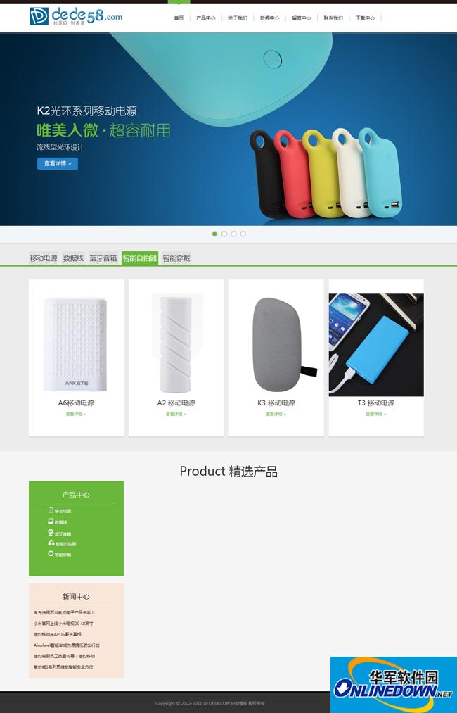 电子产品展示科技产品公司企业网站织梦模板