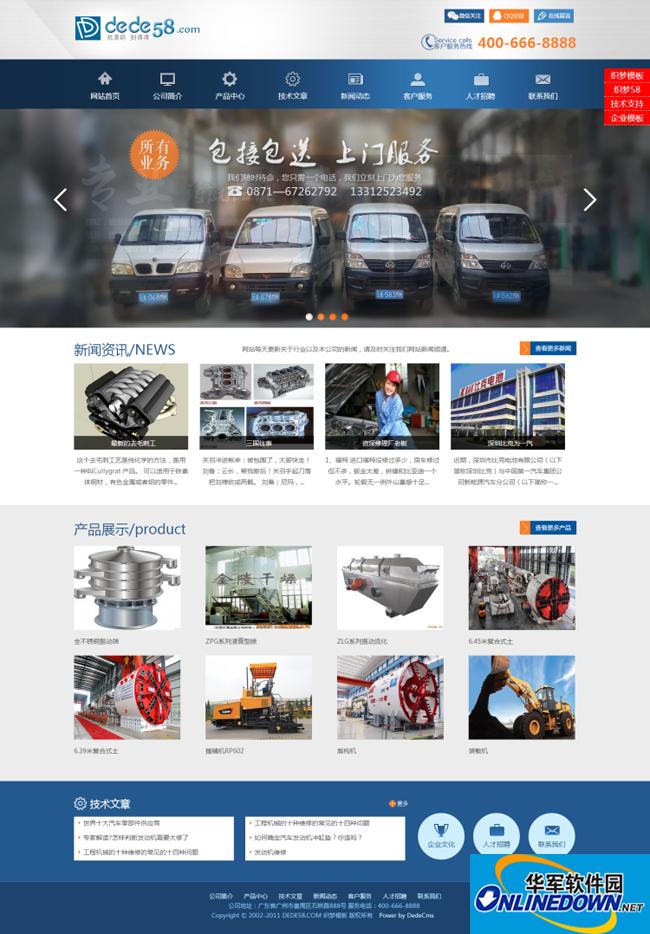 机械电子类企业织梦dedecms模板