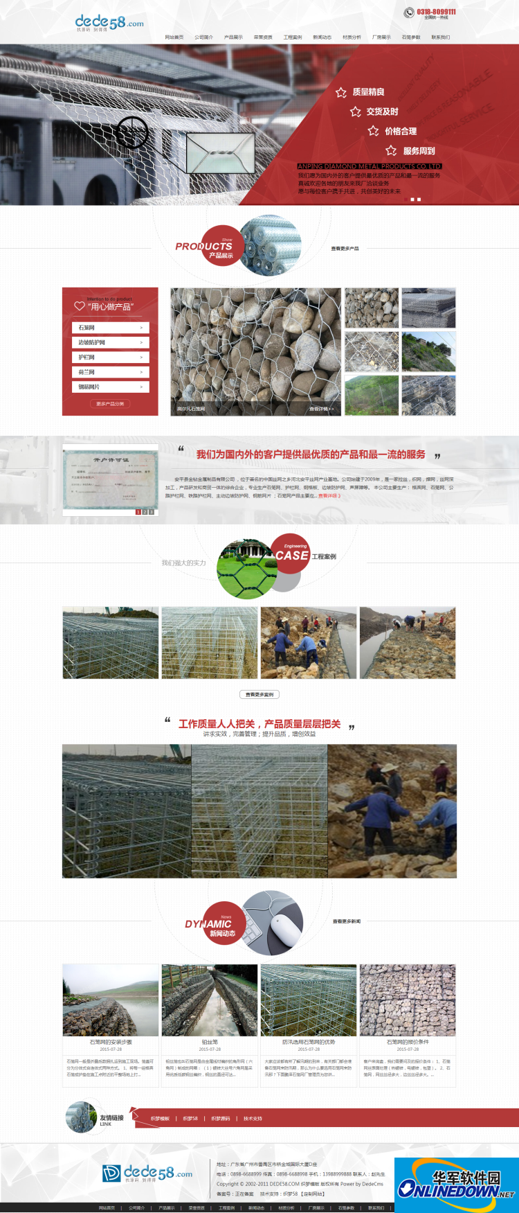 织梦html5金属制品电子五金通用企业公司模板